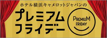 ホテル横浜キャメロットジャパンのプレミアムフライデー