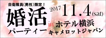 婚活パーティーinホテル横浜キャメロットジャパン