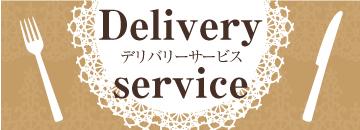 デリバリーサービス