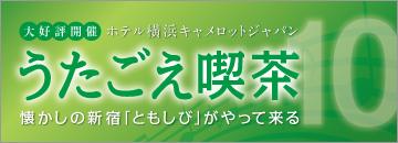 うたごえ喫茶vol.10