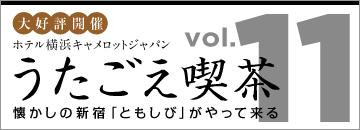 うたごえ喫茶vol.11
