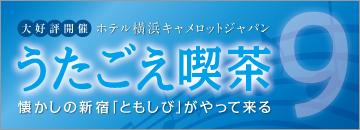 うたごえ喫茶vol.9